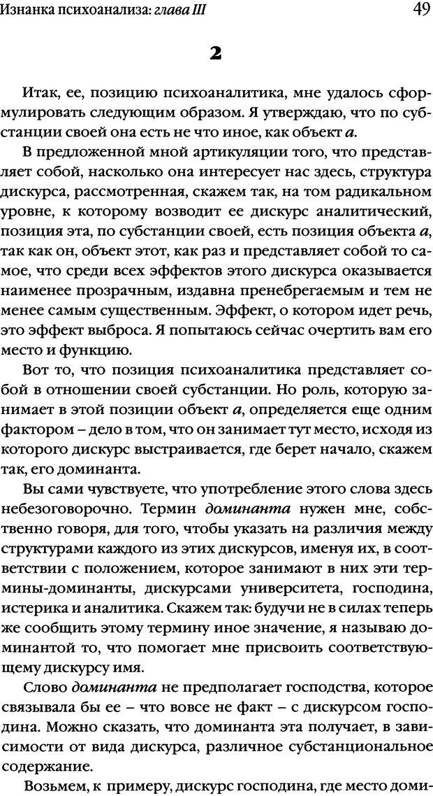 DJVU. Семинары. Книга 17. Изнанка психоанализа. Лакан Ж. Страница 46. Читать онлайн