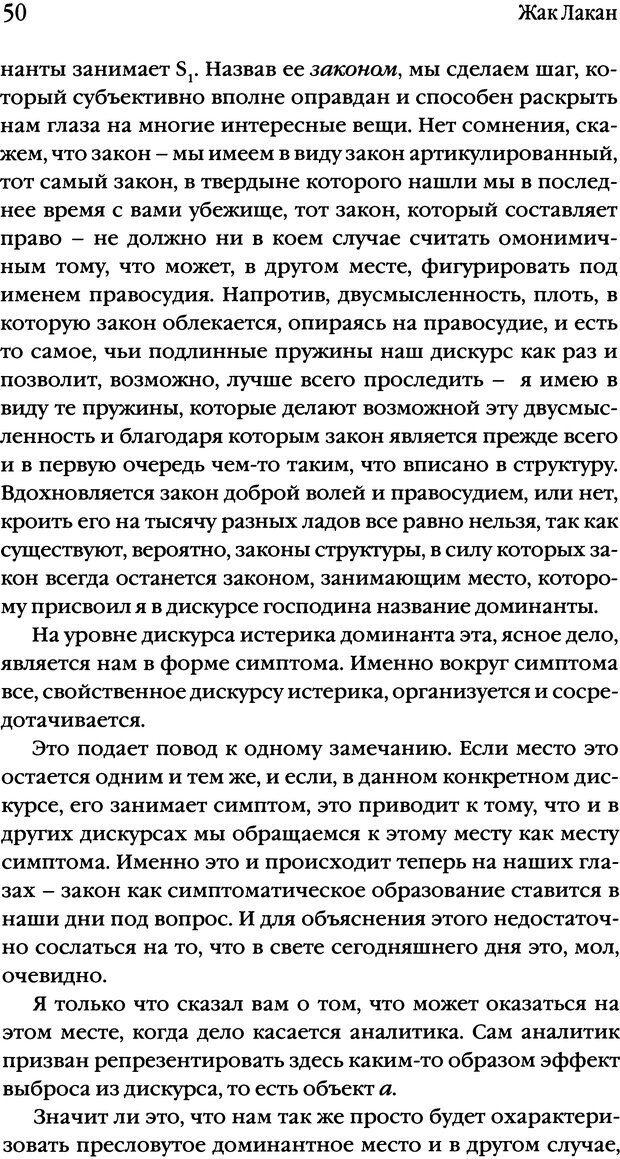 DJVU. Семинары. Книга 17. Изнанка психоанализа. Лакан Ж. Страница 47. Читать онлайн