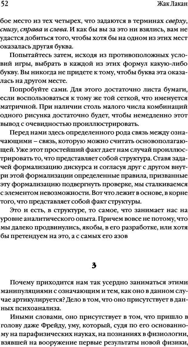 DJVU. Семинары. Книга 17. Изнанка психоанализа. Лакан Ж. Страница 49. Читать онлайн