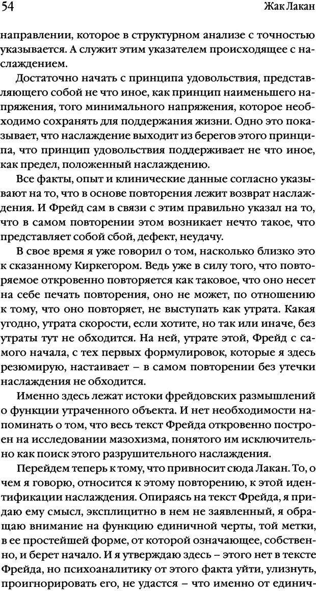 DJVU. Семинары. Книга 17. Изнанка психоанализа. Лакан Ж. Страница 51. Читать онлайн