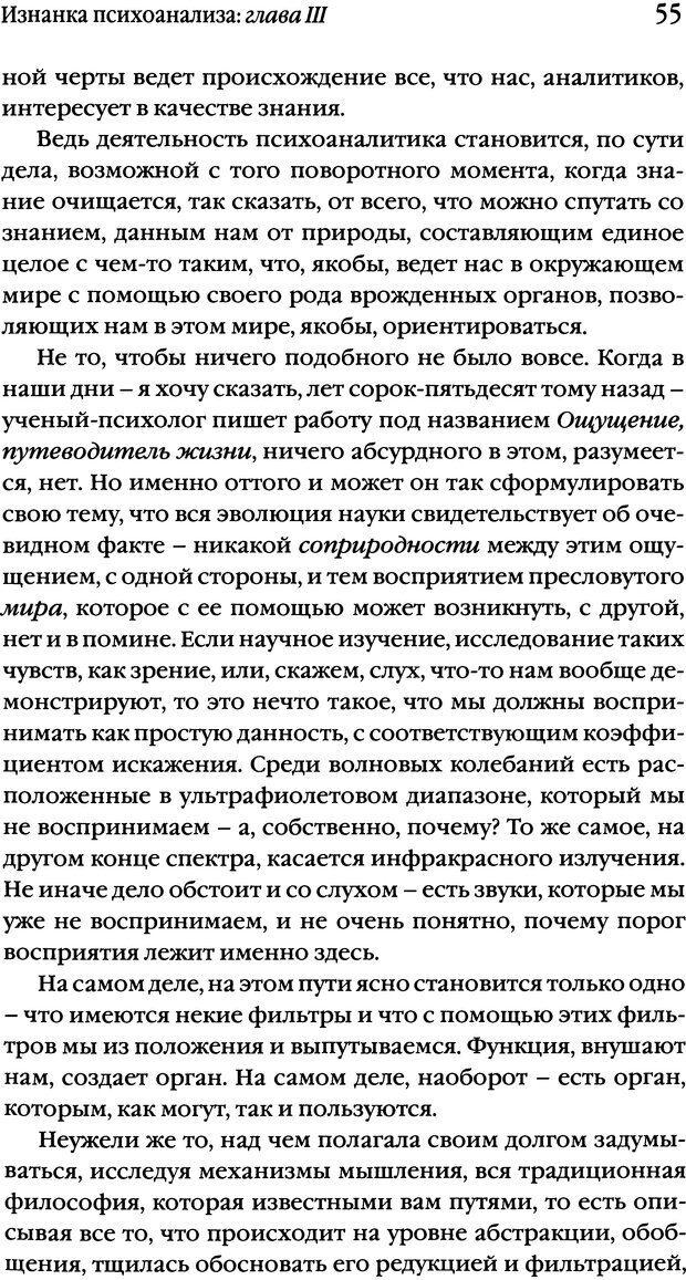 DJVU. Семинары. Книга 17. Изнанка психоанализа. Лакан Ж. Страница 52. Читать онлайн