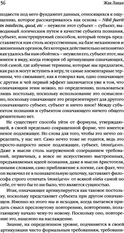 DJVU. Семинары. Книга 17. Изнанка психоанализа. Лакан Ж. Страница 53. Читать онлайн