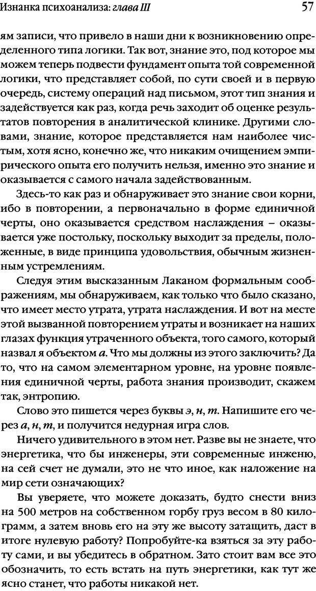 DJVU. Семинары. Книга 17. Изнанка психоанализа. Лакан Ж. Страница 54. Читать онлайн