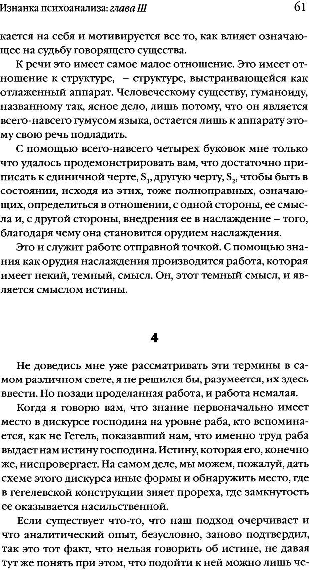 DJVU. Семинары. Книга 17. Изнанка психоанализа. Лакан Ж. Страница 58. Читать онлайн