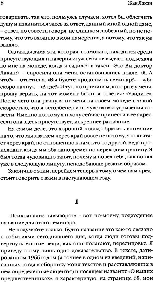 DJVU. Семинары. Книга 17. Изнанка психоанализа. Лакан Ж. Страница 6. Читать онлайн