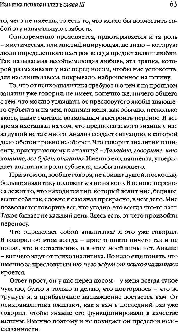 DJVU. Семинары. Книга 17. Изнанка психоанализа. Лакан Ж. Страница 60. Читать онлайн
