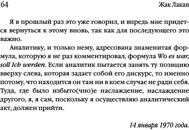 DJVU. Семинары. Книга 17. Изнанка психоанализа. Лакан Ж. Страница 61. Читать онлайн