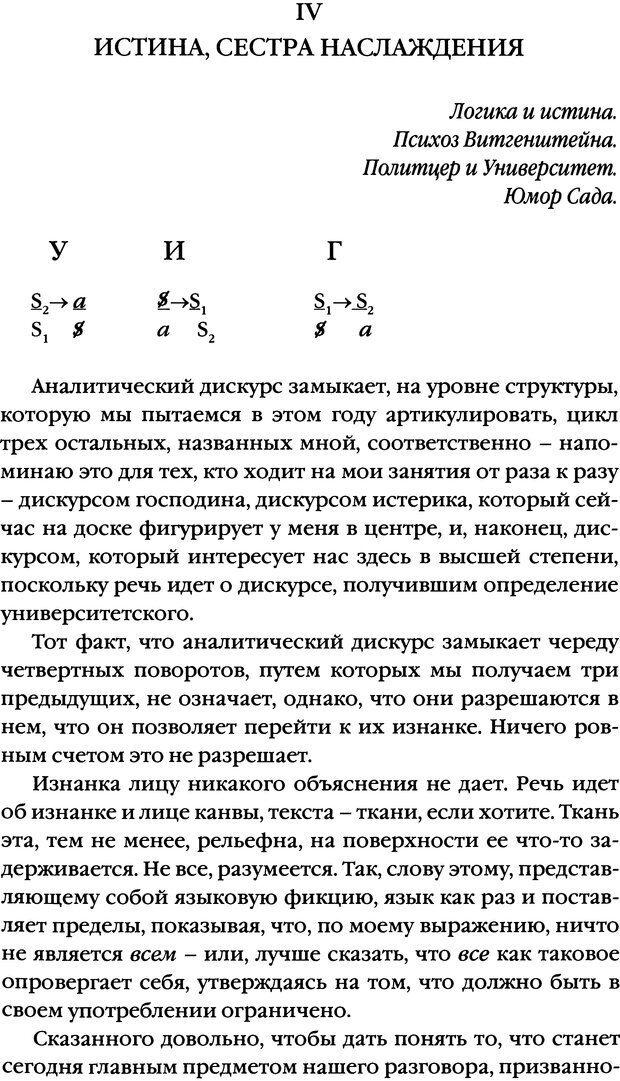 DJVU. Семинары. Книга 17. Изнанка психоанализа. Лакан Ж. Страница 62. Читать онлайн