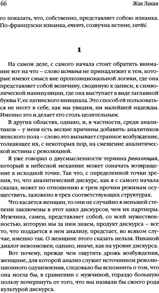 DJVU. Семинары. Книга 17. Изнанка психоанализа. Лакан Ж. Страница 63. Читать онлайн