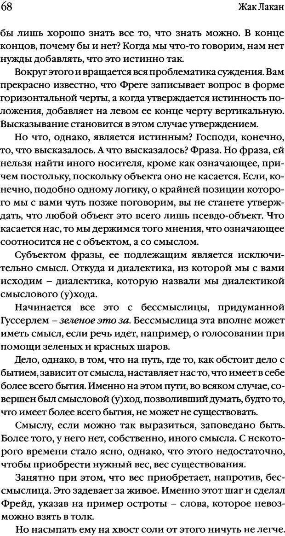DJVU. Семинары. Книга 17. Изнанка психоанализа. Лакан Ж. Страница 65. Читать онлайн