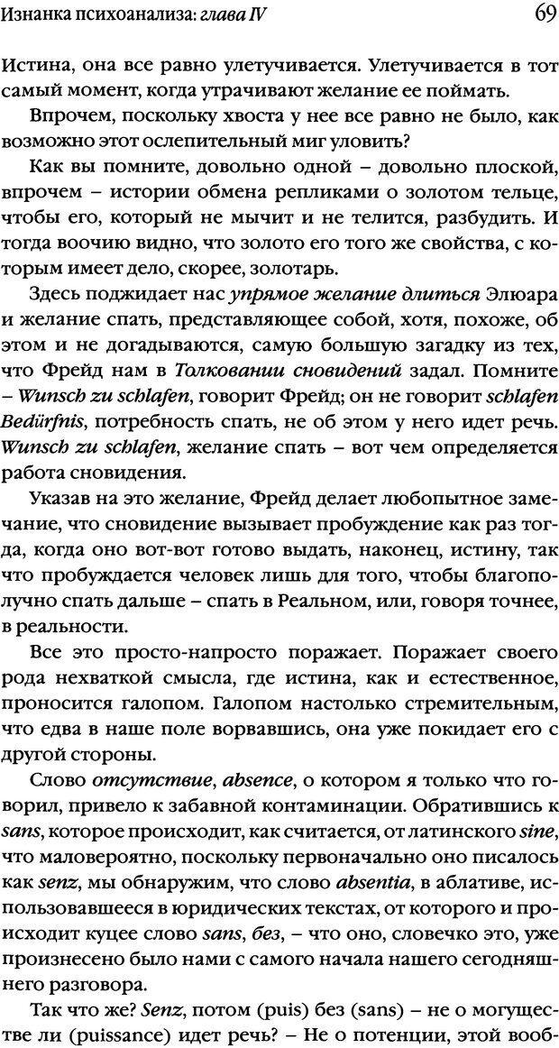 DJVU. Семинары. Книга 17. Изнанка психоанализа. Лакан Ж. Страница 66. Читать онлайн