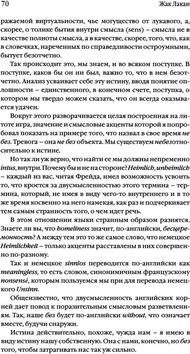 DJVU. Семинары. Книга 17. Изнанка психоанализа. Лакан Ж. Страница 67. Читать онлайн
