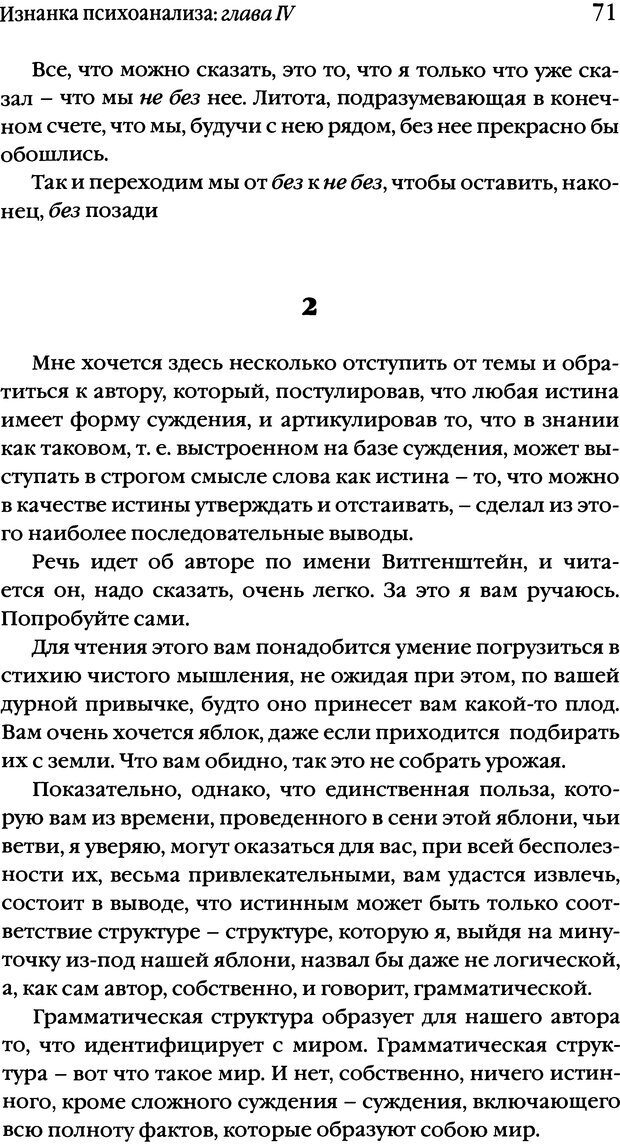 DJVU. Семинары. Книга 17. Изнанка психоанализа. Лакан Ж. Страница 68. Читать онлайн