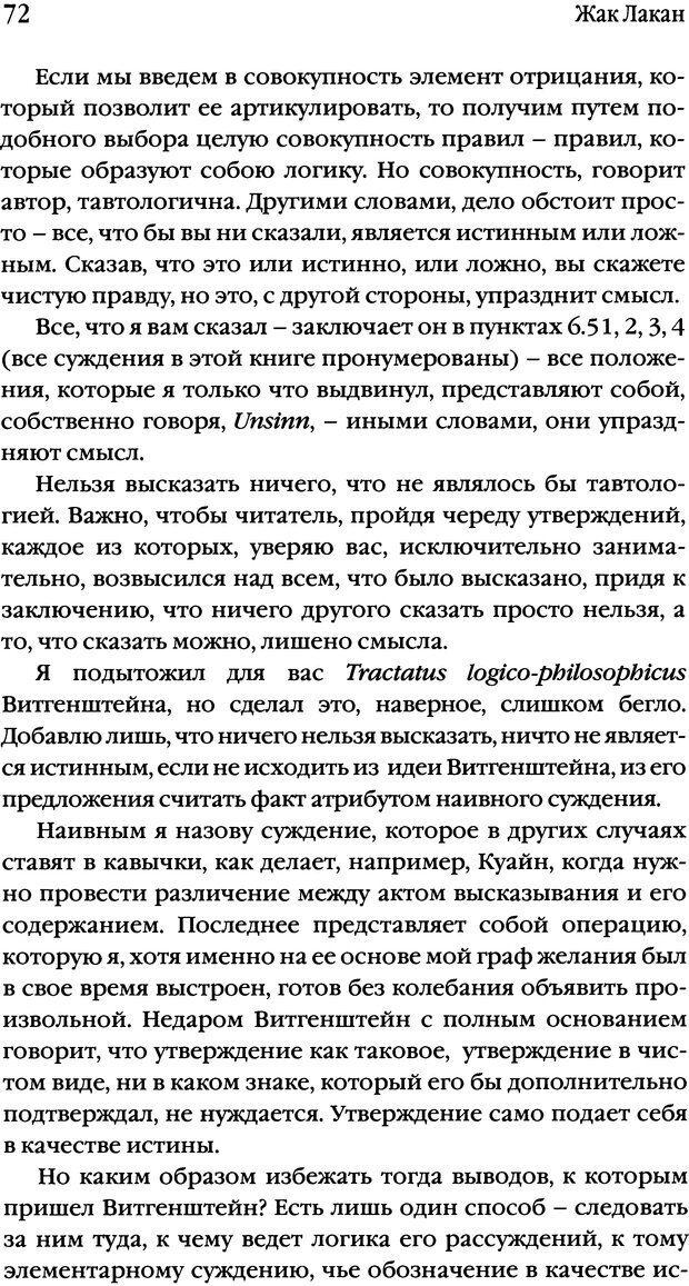 DJVU. Семинары. Книга 17. Изнанка психоанализа. Лакан Ж. Страница 69. Читать онлайн
