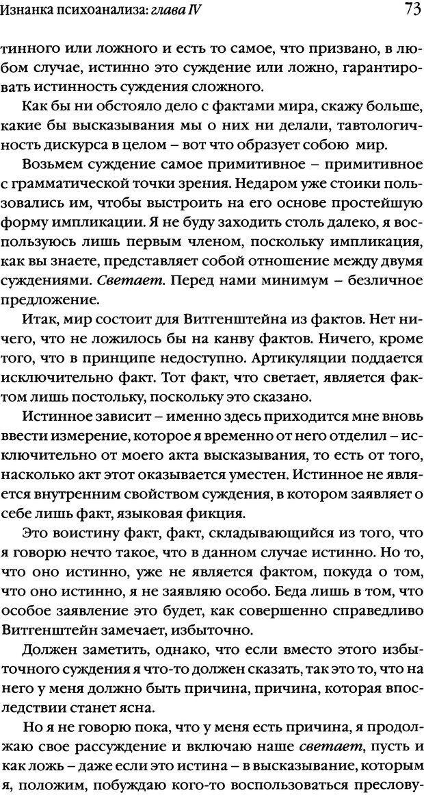 DJVU. Семинары. Книга 17. Изнанка психоанализа. Лакан Ж. Страница 70. Читать онлайн