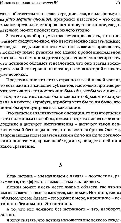 DJVU. Семинары. Книга 17. Изнанка психоанализа. Лакан Ж. Страница 72. Читать онлайн