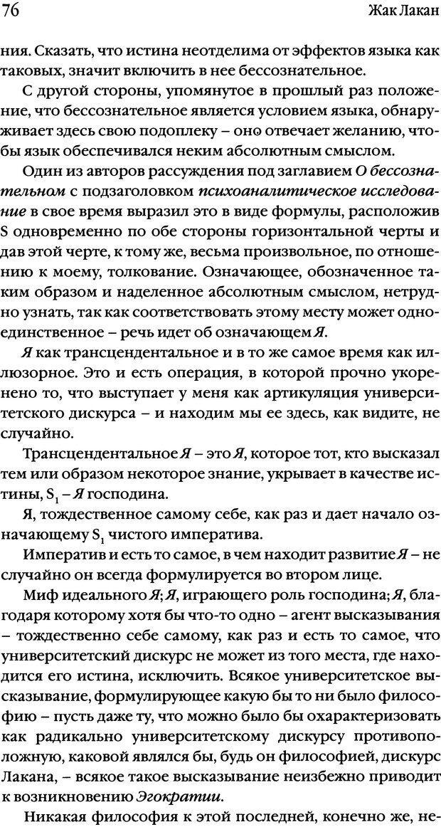 DJVU. Семинары. Книга 17. Изнанка психоанализа. Лакан Ж. Страница 73. Читать онлайн