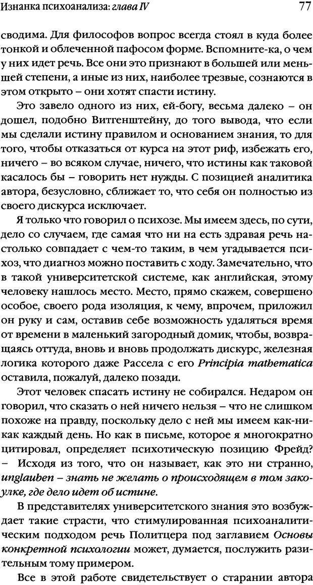 DJVU. Семинары. Книга 17. Изнанка психоанализа. Лакан Ж. Страница 74. Читать онлайн