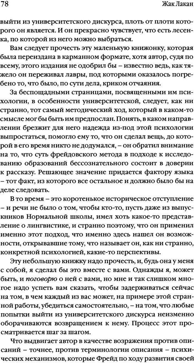 DJVU. Семинары. Книга 17. Изнанка психоанализа. Лакан Ж. Страница 75. Читать онлайн