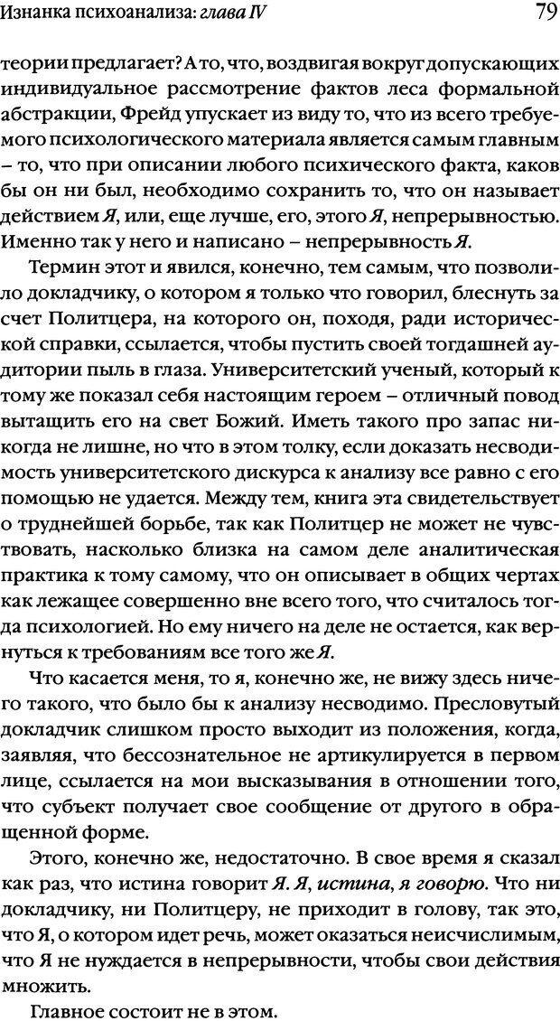 DJVU. Семинары. Книга 17. Изнанка психоанализа. Лакан Ж. Страница 76. Читать онлайн
