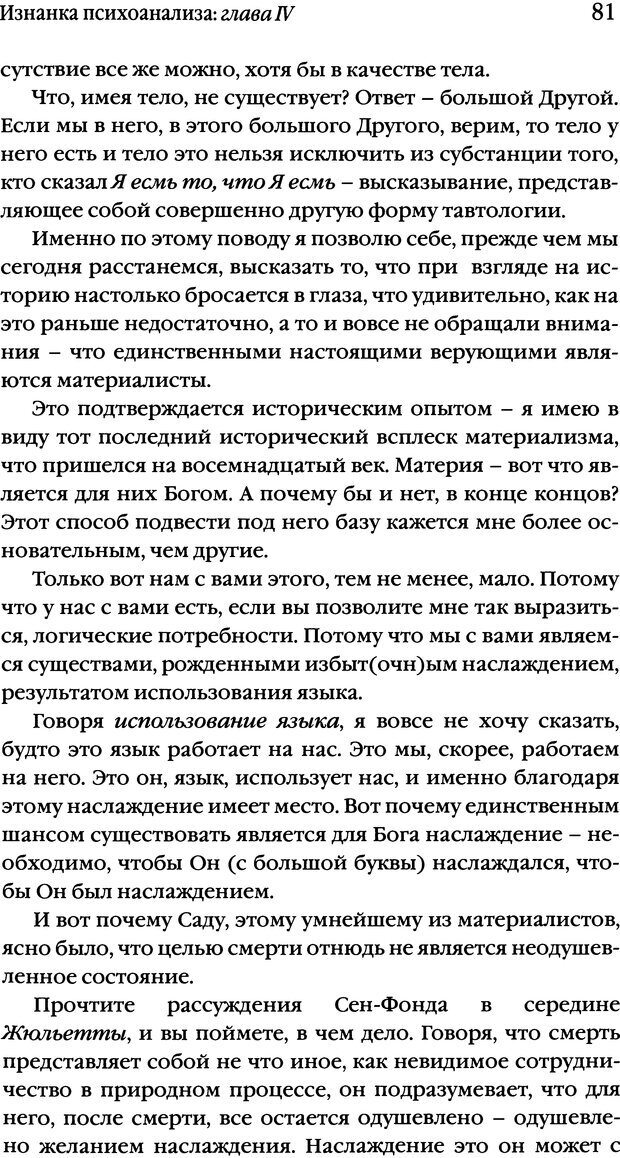 DJVU. Семинары. Книга 17. Изнанка психоанализа. Лакан Ж. Страница 78. Читать онлайн