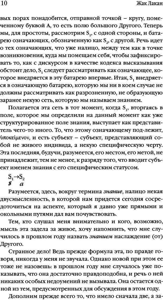 DJVU. Семинары. Книга 17. Изнанка психоанализа. Лакан Ж. Страница 8. Читать онлайн