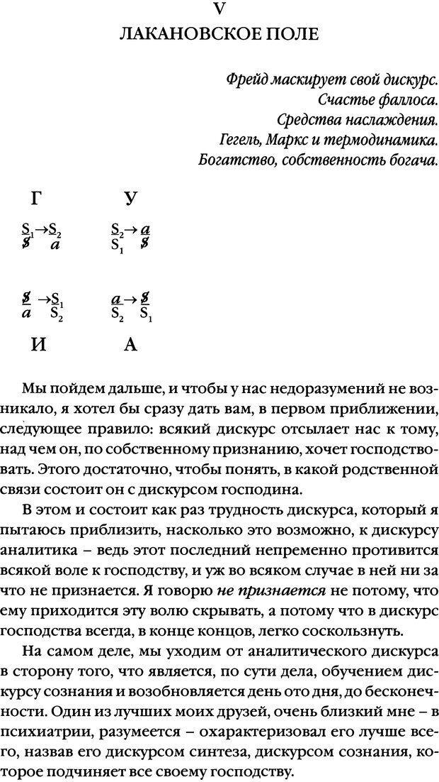 DJVU. Семинары. Книга 17. Изнанка психоанализа. Лакан Ж. Страница 82. Читать онлайн