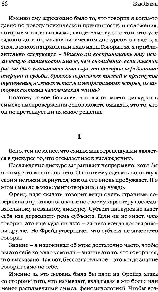 DJVU. Семинары. Книга 17. Изнанка психоанализа. Лакан Ж. Страница 83. Читать онлайн