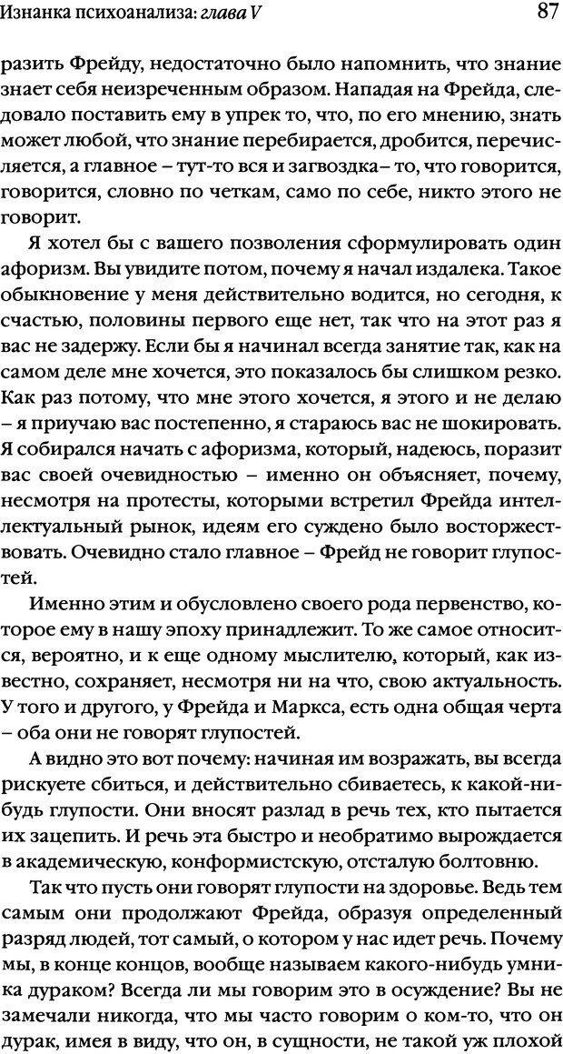 DJVU. Семинары. Книга 17. Изнанка психоанализа. Лакан Ж. Страница 84. Читать онлайн