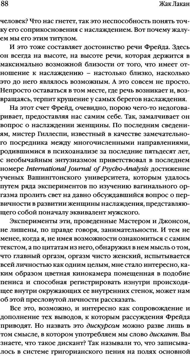 DJVU. Семинары. Книга 17. Изнанка психоанализа. Лакан Ж. Страница 85. Читать онлайн