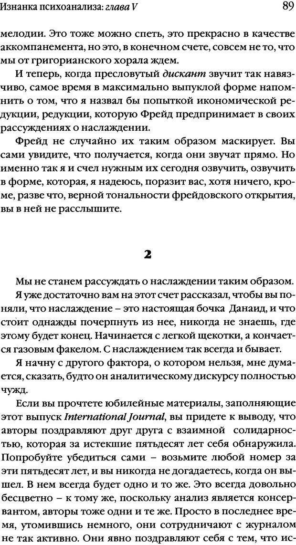 DJVU. Семинары. Книга 17. Изнанка психоанализа. Лакан Ж. Страница 86. Читать онлайн