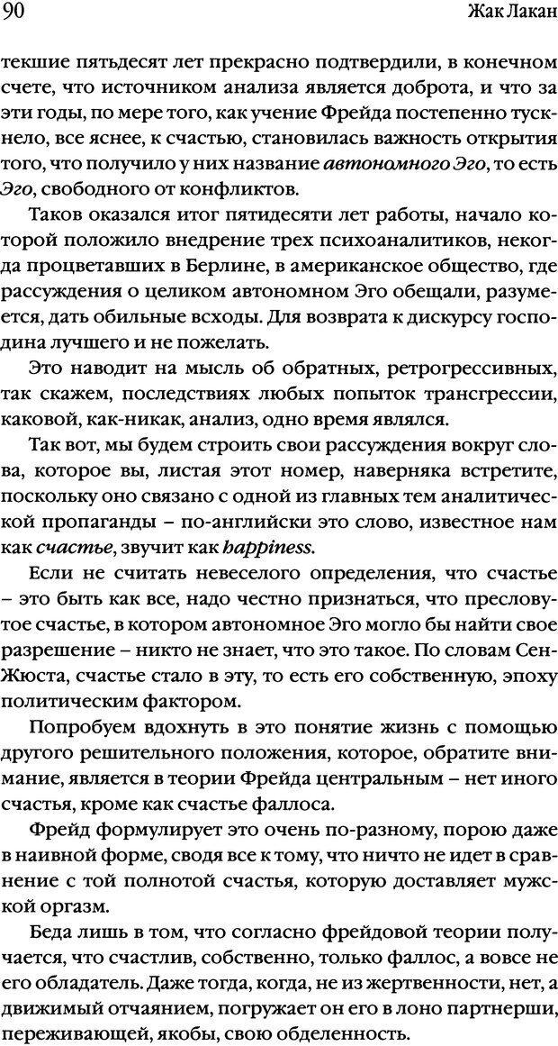DJVU. Семинары. Книга 17. Изнанка психоанализа. Лакан Ж. Страница 87. Читать онлайн