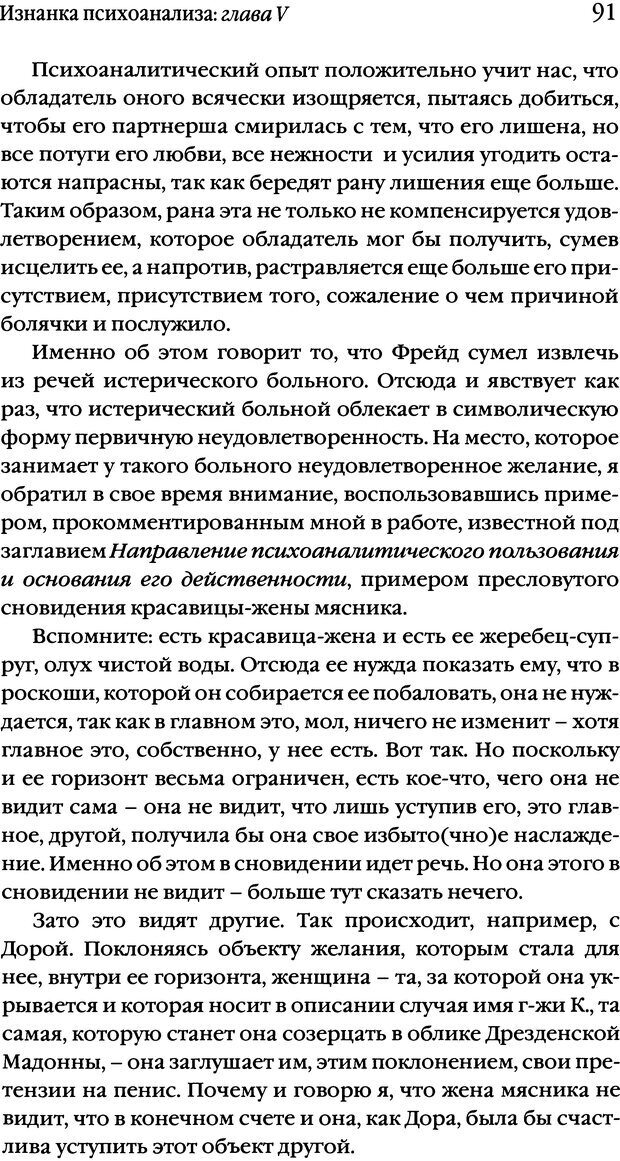 DJVU. Семинары. Книга 17. Изнанка психоанализа. Лакан Ж. Страница 88. Читать онлайн