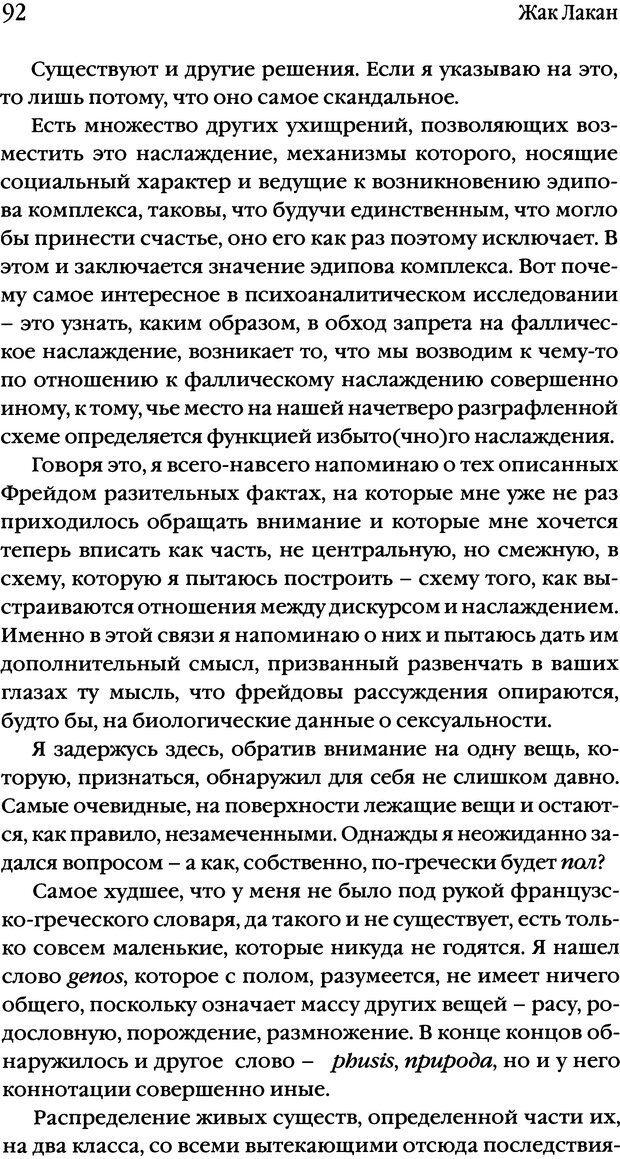 DJVU. Семинары. Книга 17. Изнанка психоанализа. Лакан Ж. Страница 89. Читать онлайн