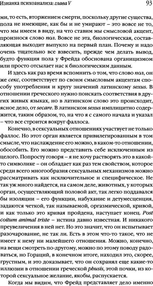 DJVU. Семинары. Книга 17. Изнанка психоанализа. Лакан Ж. Страница 90. Читать онлайн