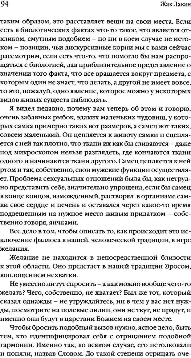 DJVU. Семинары. Книга 17. Изнанка психоанализа. Лакан Ж. Страница 91. Читать онлайн
