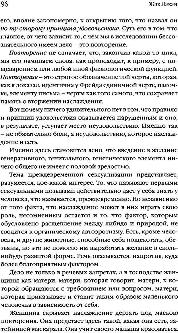 DJVU. Семинары. Книга 17. Изнанка психоанализа. Лакан Ж. Страница 93. Читать онлайн