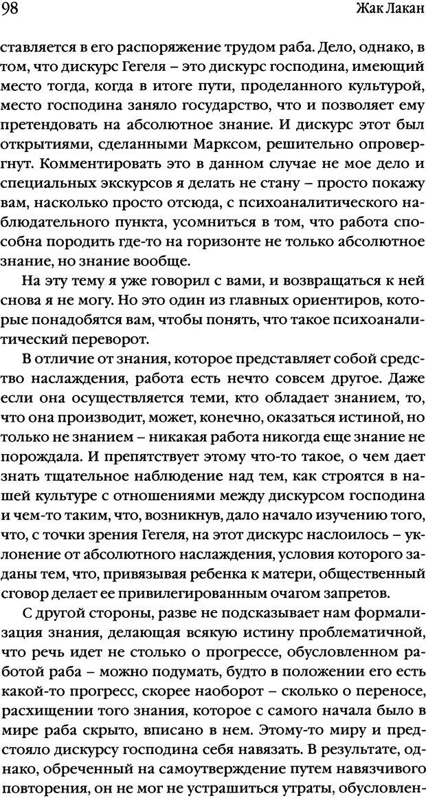 DJVU. Семинары. Книга 17. Изнанка психоанализа. Лакан Ж. Страница 95. Читать онлайн