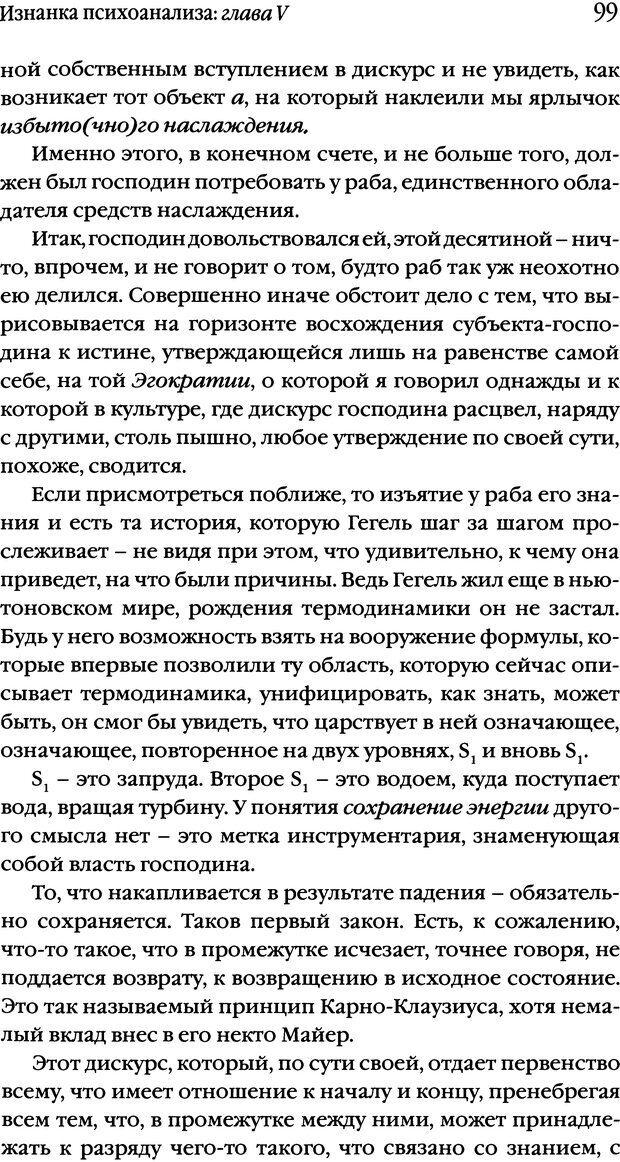 DJVU. Семинары. Книга 17. Изнанка психоанализа. Лакан Ж. Страница 96. Читать онлайн