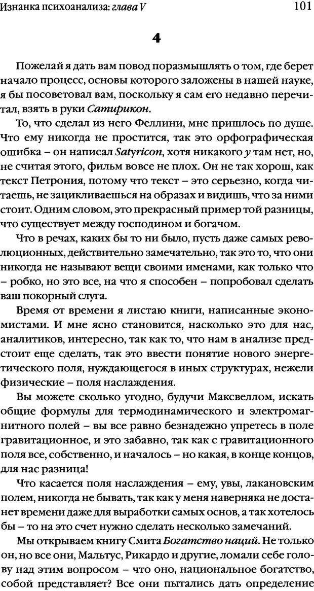 DJVU. Семинары. Книга 17. Изнанка психоанализа. Лакан Ж. Страница 98. Читать онлайн