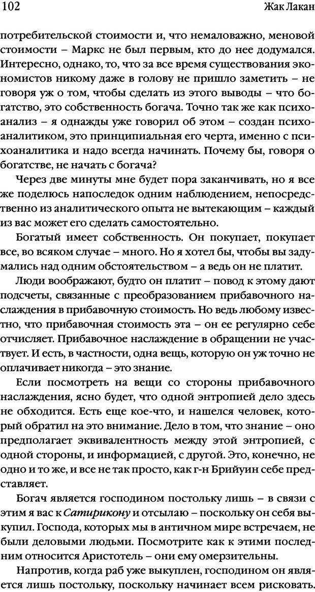 DJVU. Семинары. Книга 17. Изнанка психоанализа. Лакан Ж. Страница 99. Читать онлайн