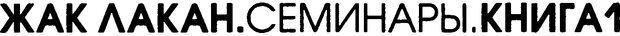 DJVU. Семинары. Книга 1. Работы Фрейда по технике психоанализа. Лакан Ж. Страница 1. Читать онлайн