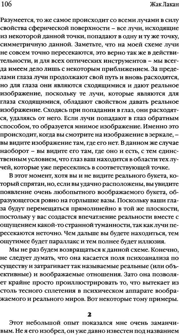 DJVU. Семинары. Книга 1. Работы Фрейда по технике психоанализа. Лакан Ж. Страница 103. Читать онлайн