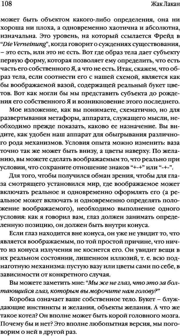 DJVU. Семинары. Книга 1. Работы Фрейда по технике психоанализа. Лакан Ж. Страница 105. Читать онлайн