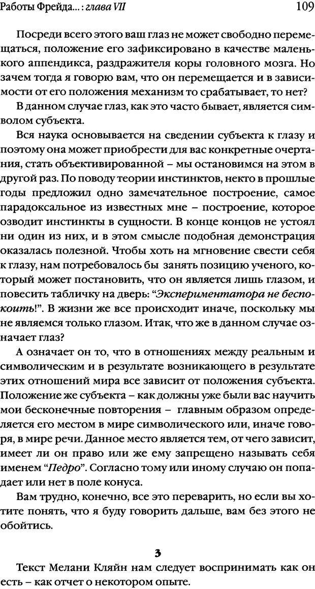 DJVU. Семинары. Книга 1. Работы Фрейда по технике психоанализа. Лакан Ж. Страница 106. Читать онлайн