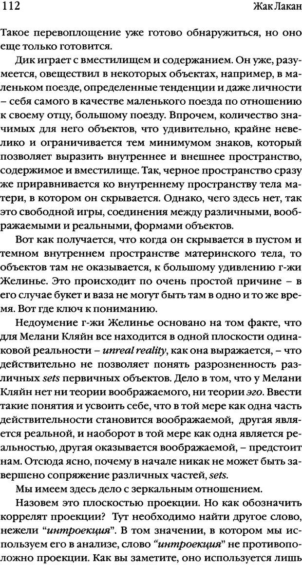 DJVU. Семинары. Книга 1. Работы Фрейда по технике психоанализа. Лакан Ж. Страница 109. Читать онлайн