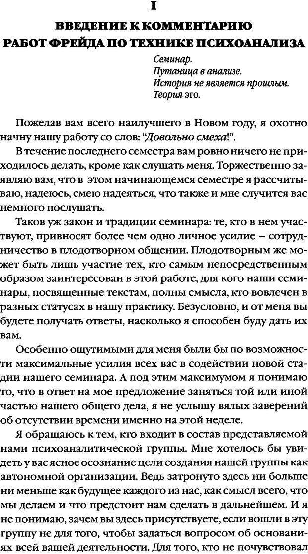 DJVU. Семинары. Книга 1. Работы Фрейда по технике психоанализа. Лакан Ж. Страница 11. Читать онлайн
