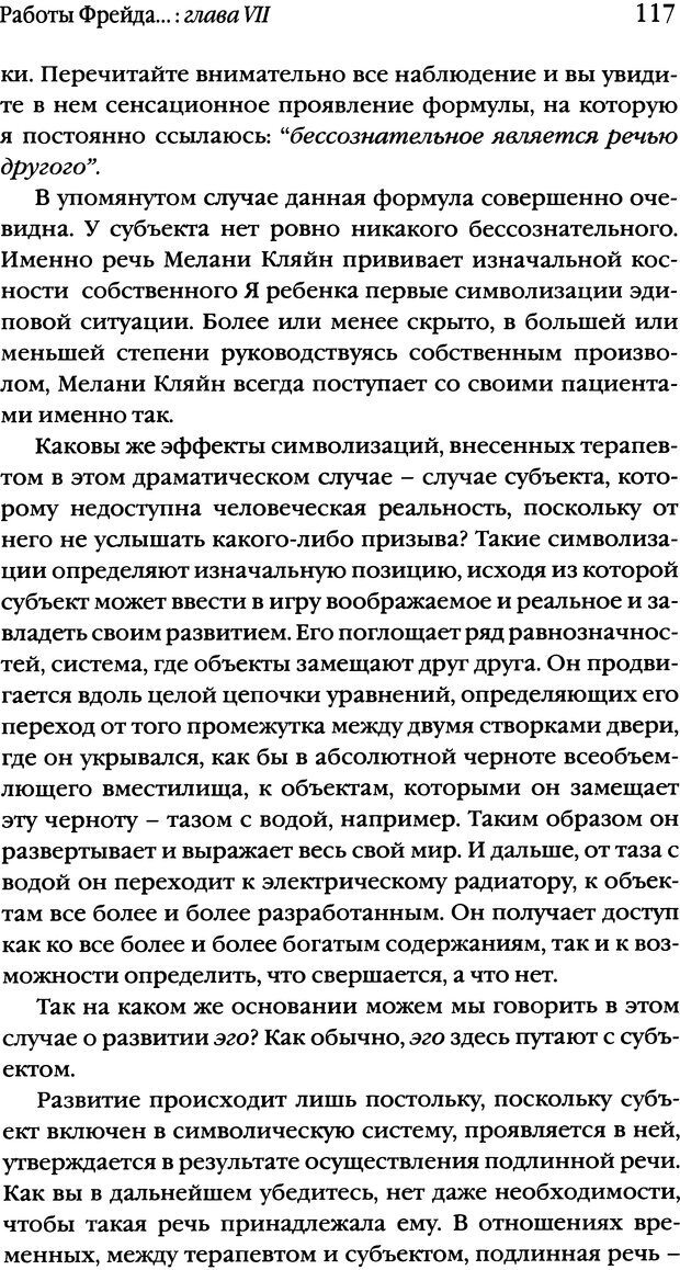 DJVU. Семинары. Книга 1. Работы Фрейда по технике психоанализа. Лакан Ж. Страница 114. Читать онлайн