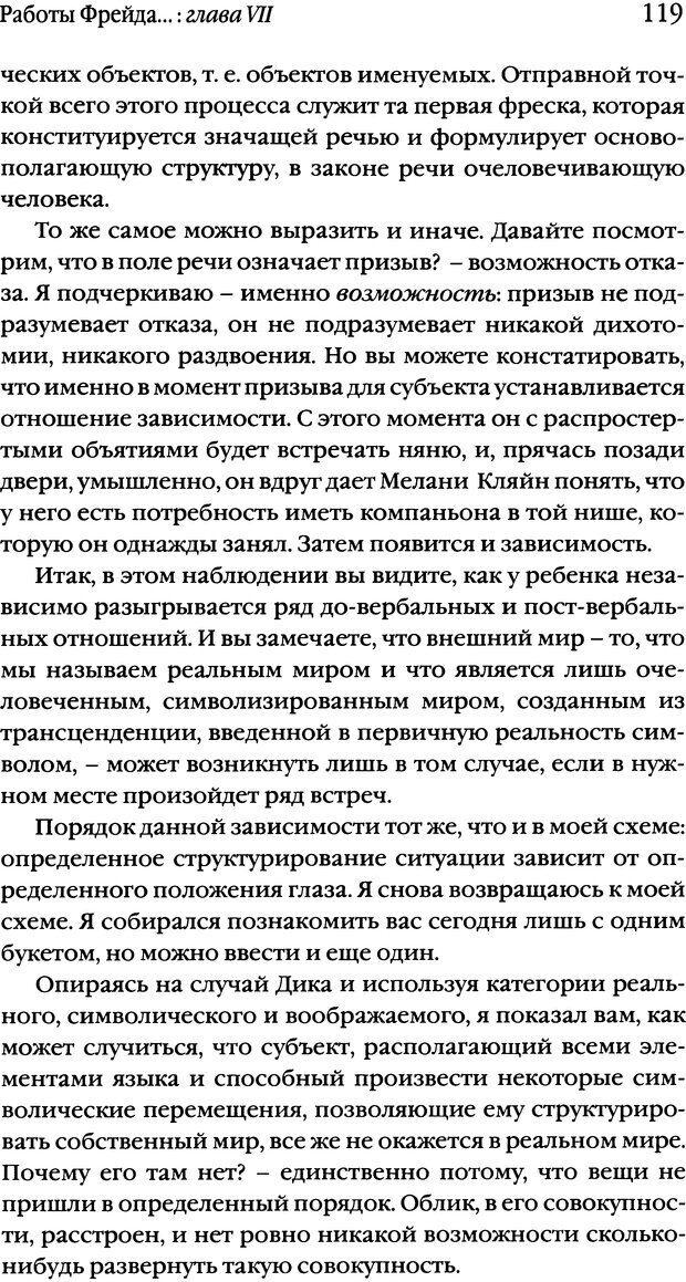 DJVU. Семинары. Книга 1. Работы Фрейда по технике психоанализа. Лакан Ж. Страница 116. Читать онлайн