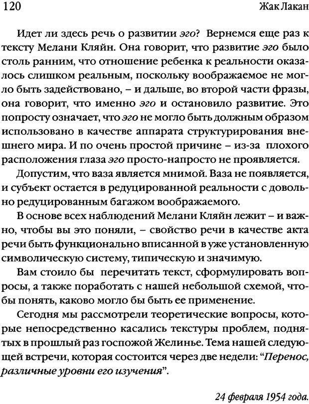 DJVU. Семинары. Книга 1. Работы Фрейда по технике психоанализа. Лакан Ж. Страница 117. Читать онлайн